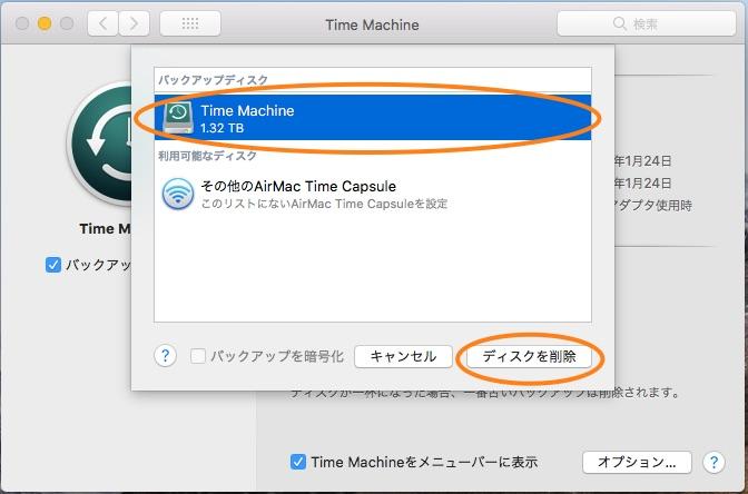 Time Machineタイムマシンを使ったMacのバックアップ方法-説明画像3