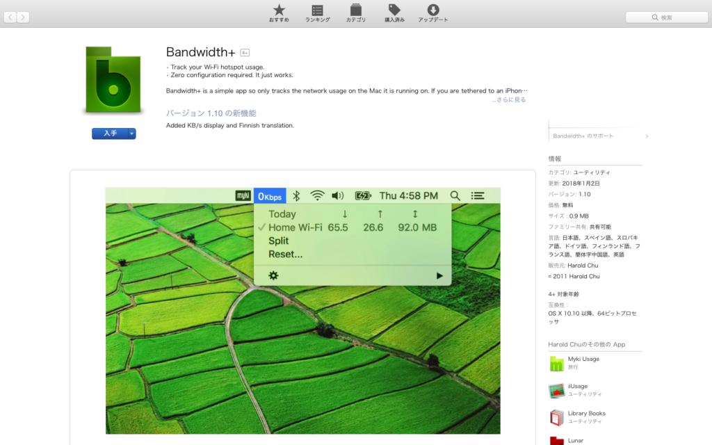 Bandwidth +のインストール画面