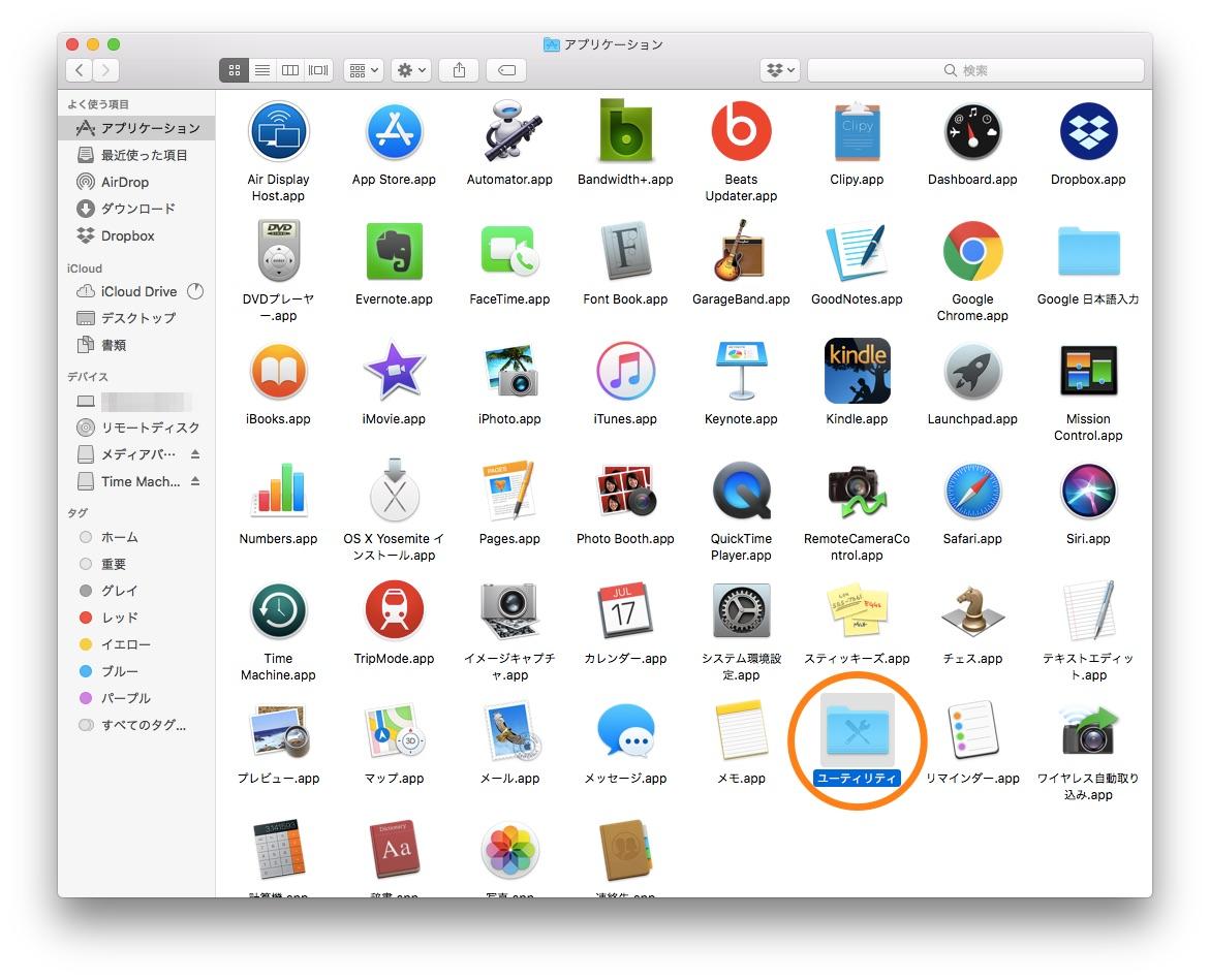 iPhoneのバックアップデータの保存先を外付けHDDへ変更する手順_1