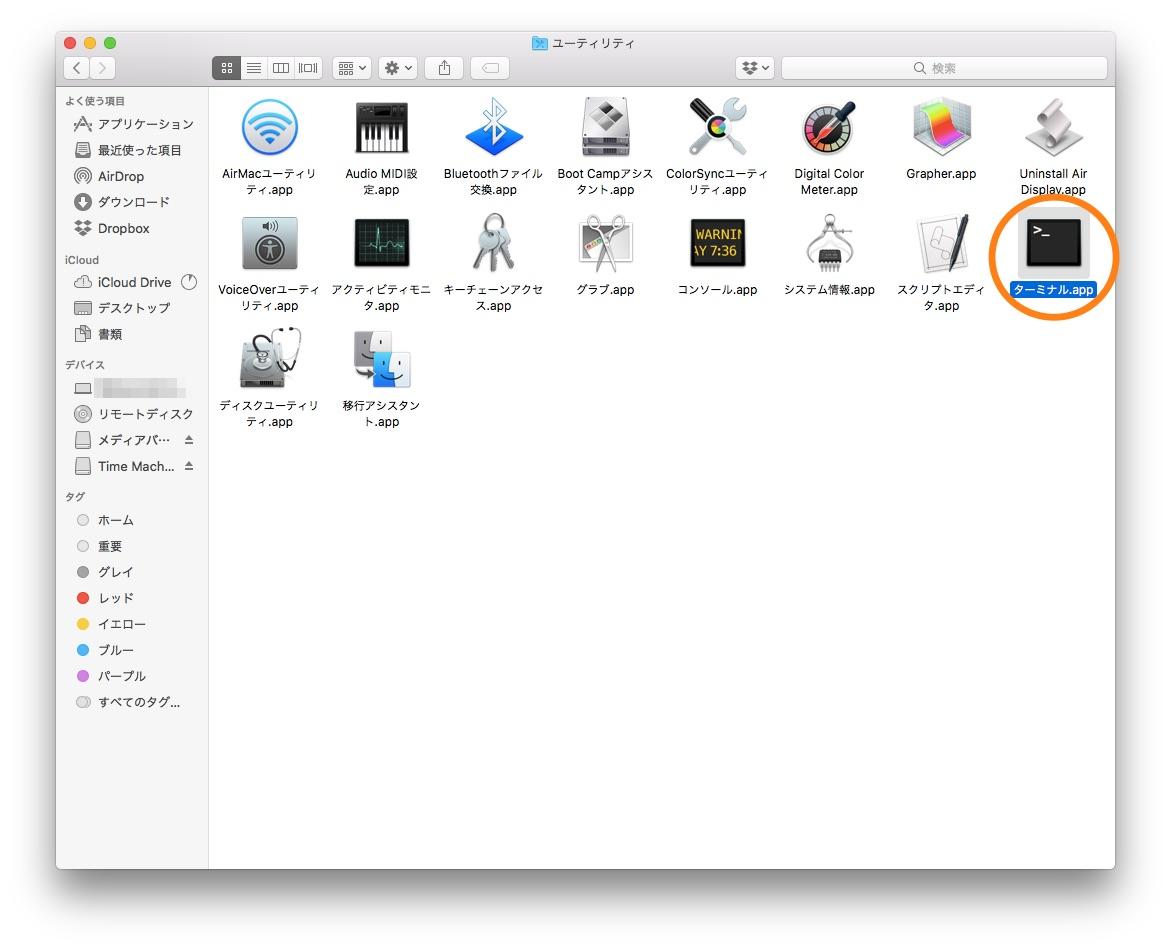 iPhoneのバックアップデータの保存先を外付けHDDへ変更する手順_2