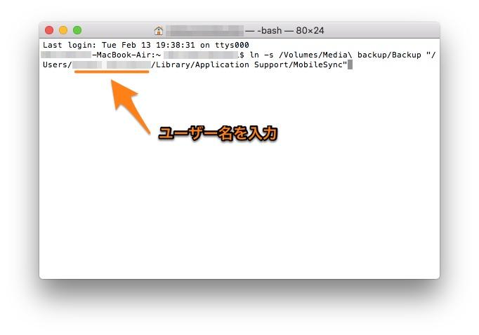iPhoneのバックアップデータの保存先を外付けHDDへ変更する手順_4