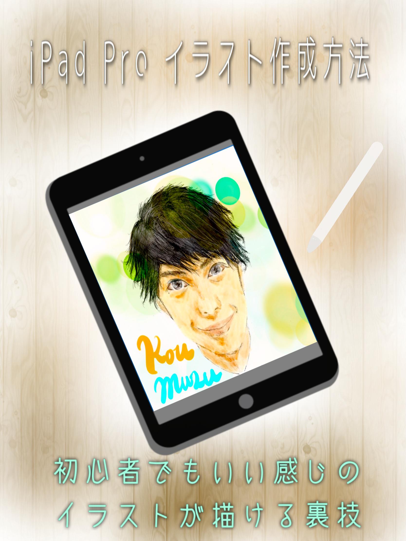iPad Pro 10.5インチでのイラスト作成方法【超初心者でも結構いい感じのイラストが描けた裏ワザ】 - コームズチャンネル