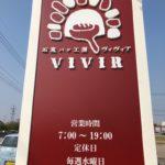 石窯パン工房VIVIRロゴ
