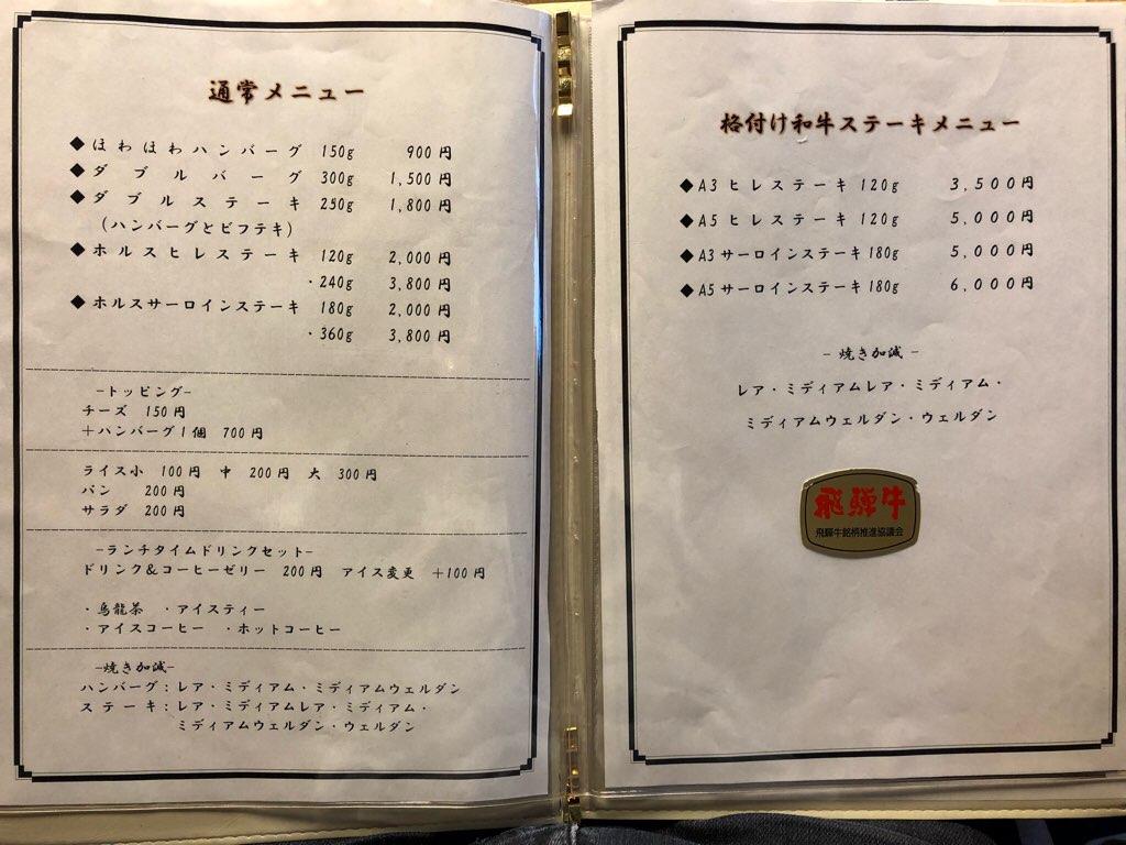 万葉楼通常メニュー食事のページ