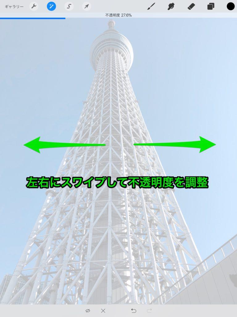 Procreateで画像をトレースする方法の説明2