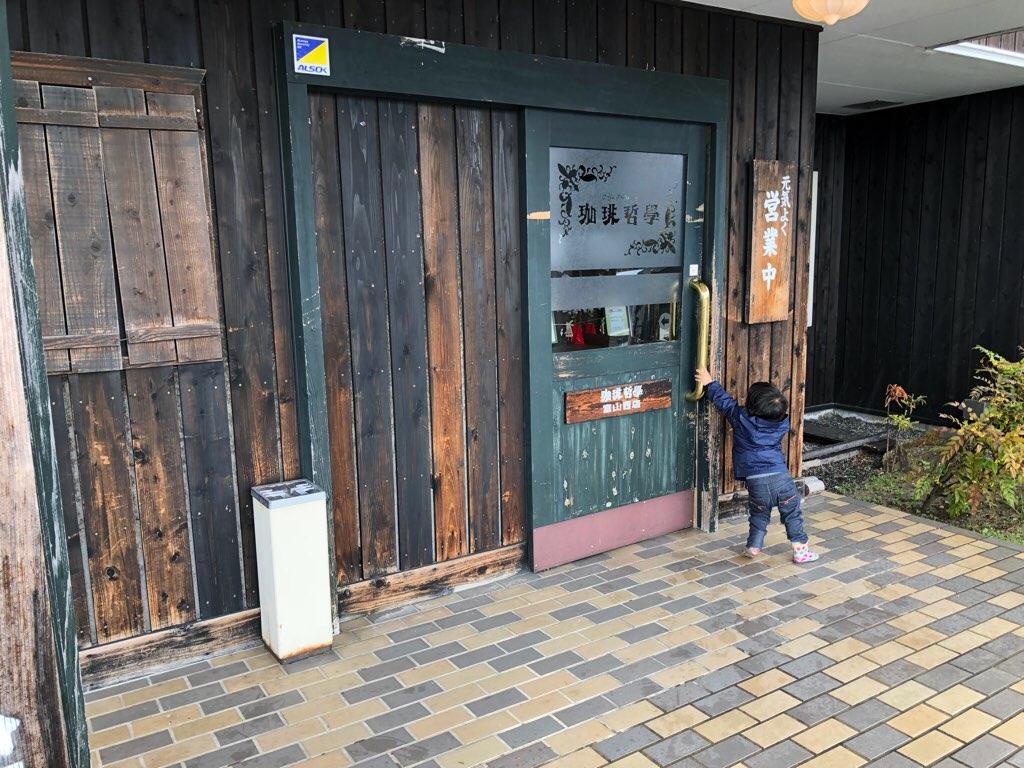 珈琲哲學の店舗入口