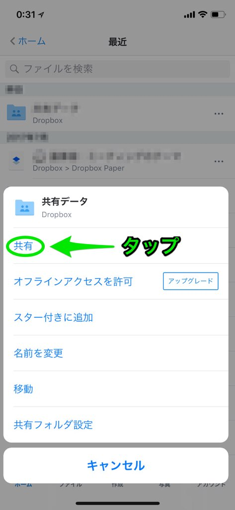 Dropboxアプリから共通フォルダを設定する方法説明2