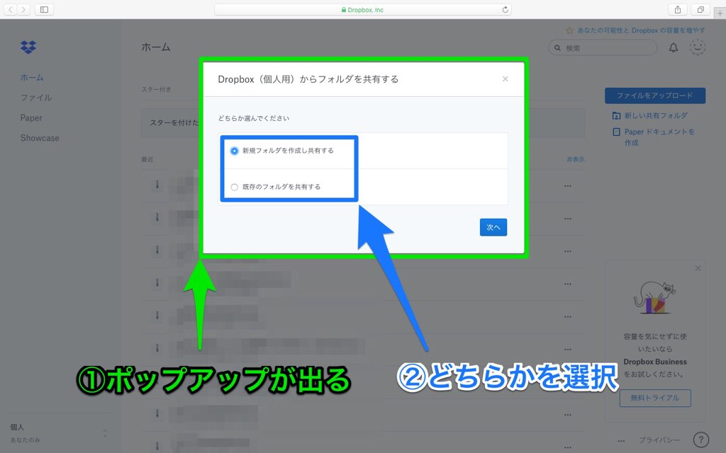 Dropboxで共有フォルダ設定説明2