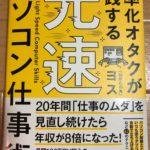 書籍『光速仕事術』