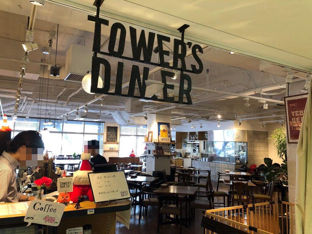 【カフェレストラン「TOWER'S DINER(タワーズダイナー)」】の外観&店内1