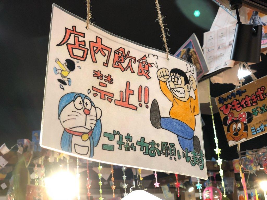 【駄菓子屋「一丁目一番地」】飲食禁止のポップ