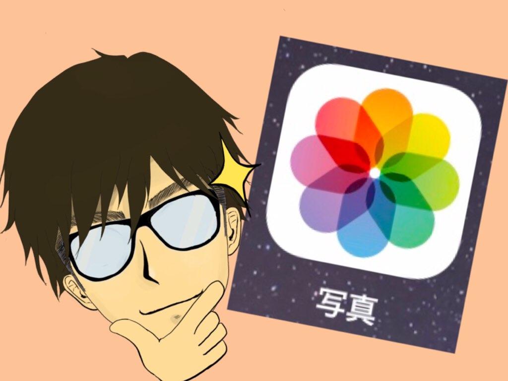 iPhone写真フォルダーの検索機能を有効に活用する方法