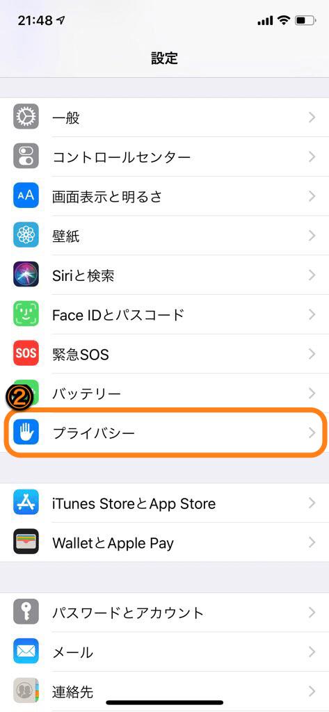 「設定アプリ」内のプライバシー 写真