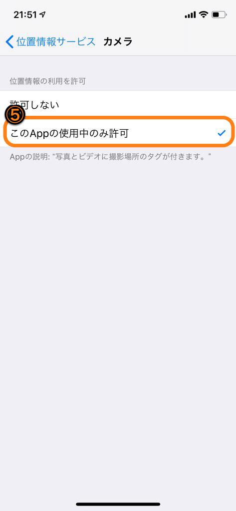 「このAppの使用中のみ許可」の写真