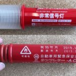発煙筒-火薬式とLED式のメリット・デメリット