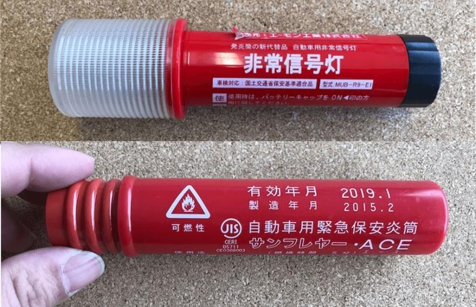 【発煙筒】火薬式とLED式のメリット・デメリットを使用経験者が解説します - コームズチャンネル