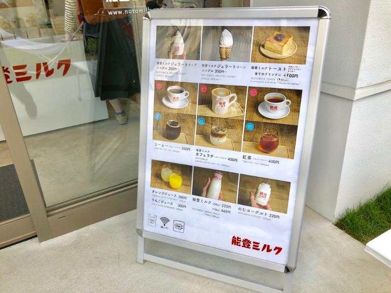 能登ミルクカフェ-店外メニュー表