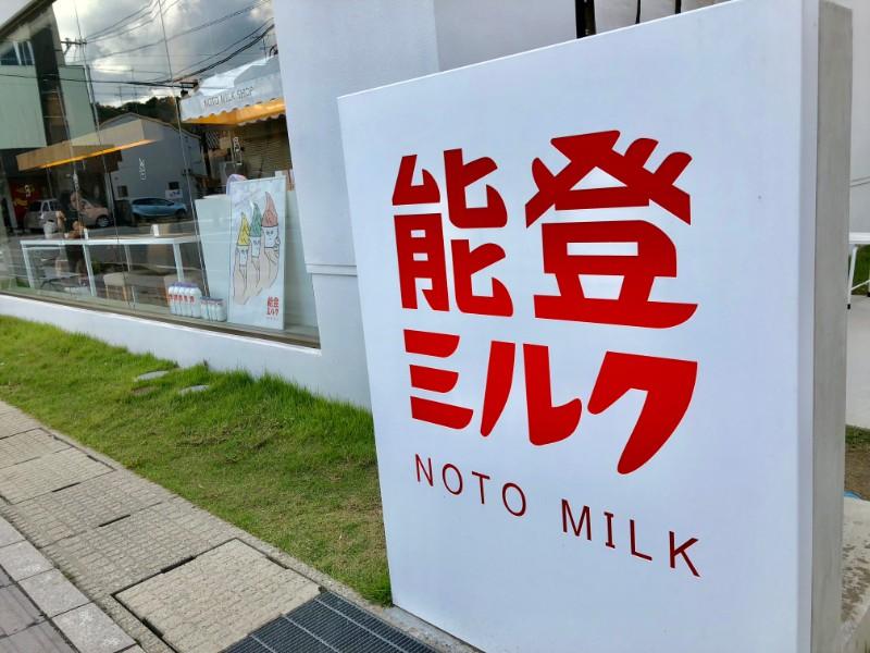 能登ミルクカフェ-外観写真