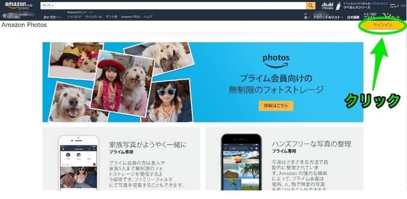 Amazon-Photos-サインインページ画面