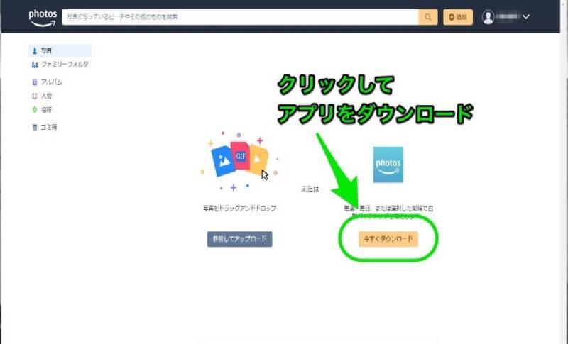 Amazon Photosアプリダウンロード