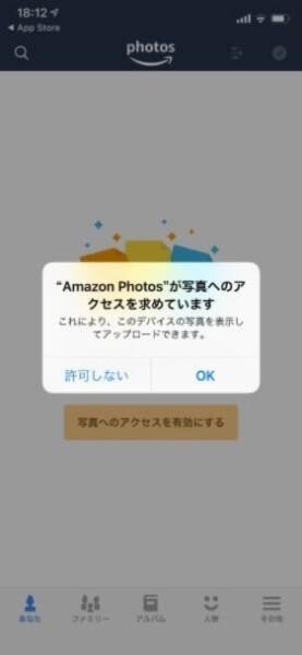 Amazon Photos-写真へのアクセスを承認