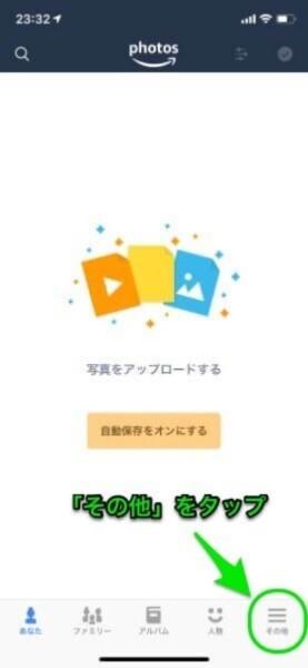 Amazonプライムフォトアプリ-設定1