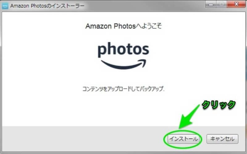 AmazonPhotos-インストーラー