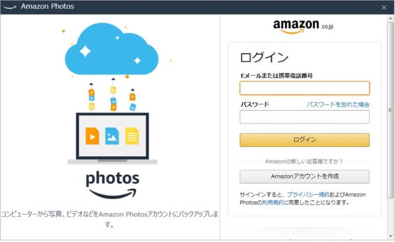 AmazonPhotos-ログイン画面