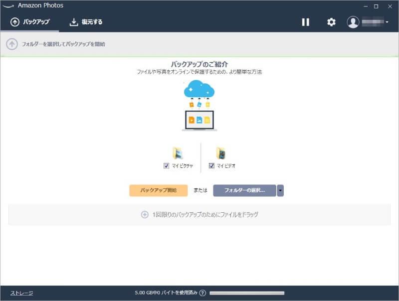 AmazonPhotosアプリ-トップ画面