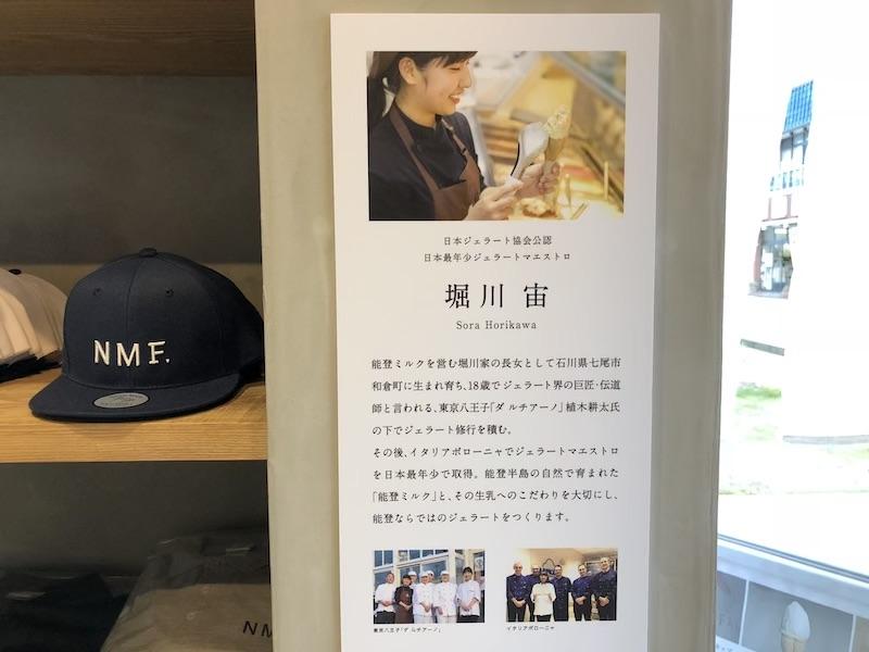 能登ミルクカフェ-店長-堀川 宙(そら)さん