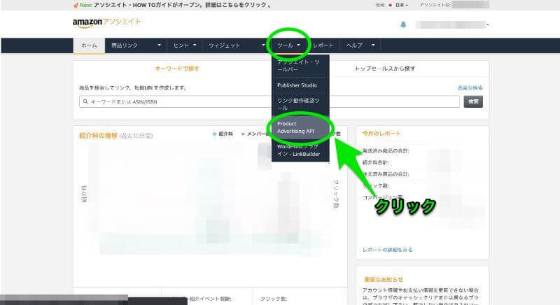 「Product Advertising API」の場所