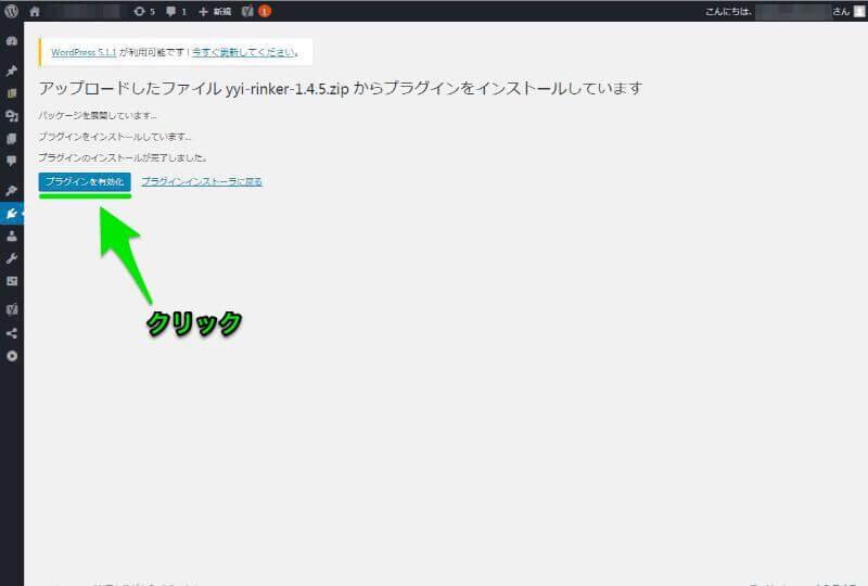 【Riker(リンカー)】アップロード画面