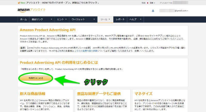 Amazon Product Advertising APIの利用を始める