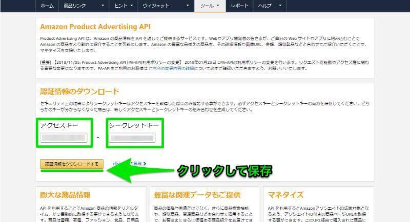 『アクセスキー(=アクセスキーID)』と『シークレットキー』の認証情報を保存