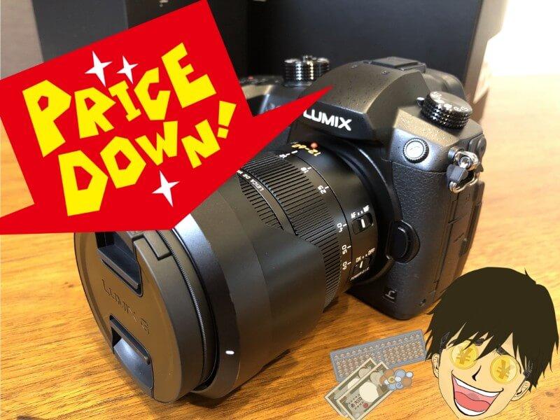 私が【ミラーレス一眼】を価格.comの最安値より1万円以上安く購入した方法