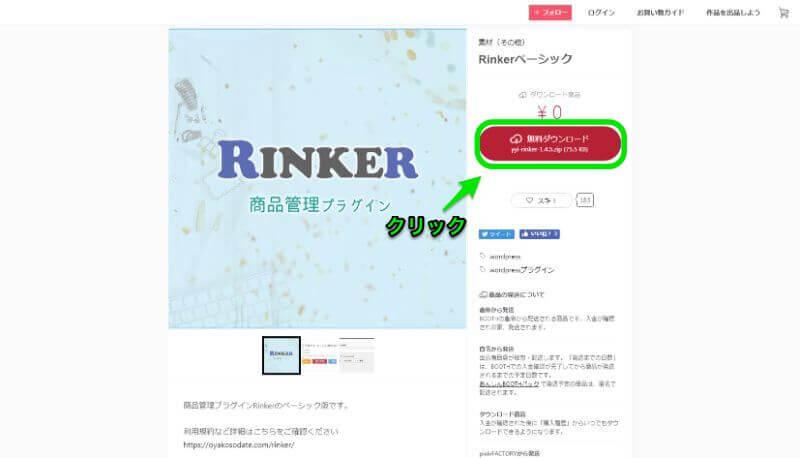 【Riker(リンカー)】ダウンロードページ