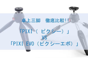 【Manfrotto(マンフロット)】PIXI(ピクシー)VS PIXI EVO(ピクシーエボ)比較