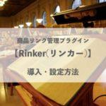 【Rinker(リンカー)】商品リンク管理プラグインの導入・設定方法