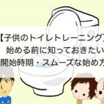 【子供のトイレトレーニング】を始める前に知っておきたい「開始時期・スムーズな始め方」