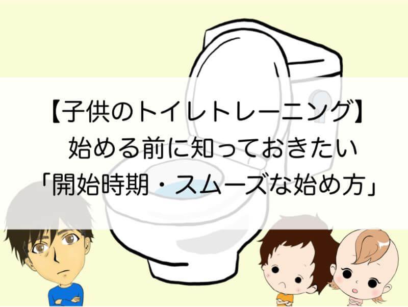 【子供のトイレトレーニング】を始める前に知っておきたい「開始時期・スムーズな始め方」 - コームズチャンネル