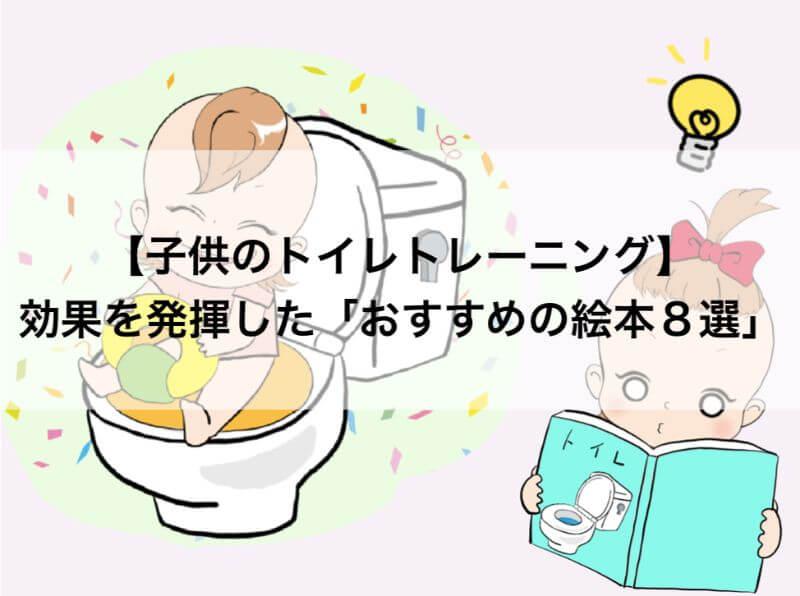 【子供のトイレトレーニング】で効果を発揮した「おすすめの絵本8選」