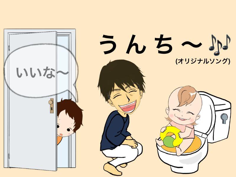 トイレでパパをひとりじめする長女と嫉妬する長男-説明画像