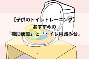 【子供のトイレトレーニング】おすすめの「補助便座」と「トイレ用踏み台」