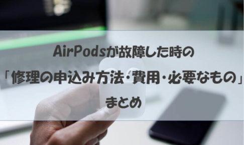 AirPodsが故障した時の「修理の申込み方法・費用・必要なもの」まとめ