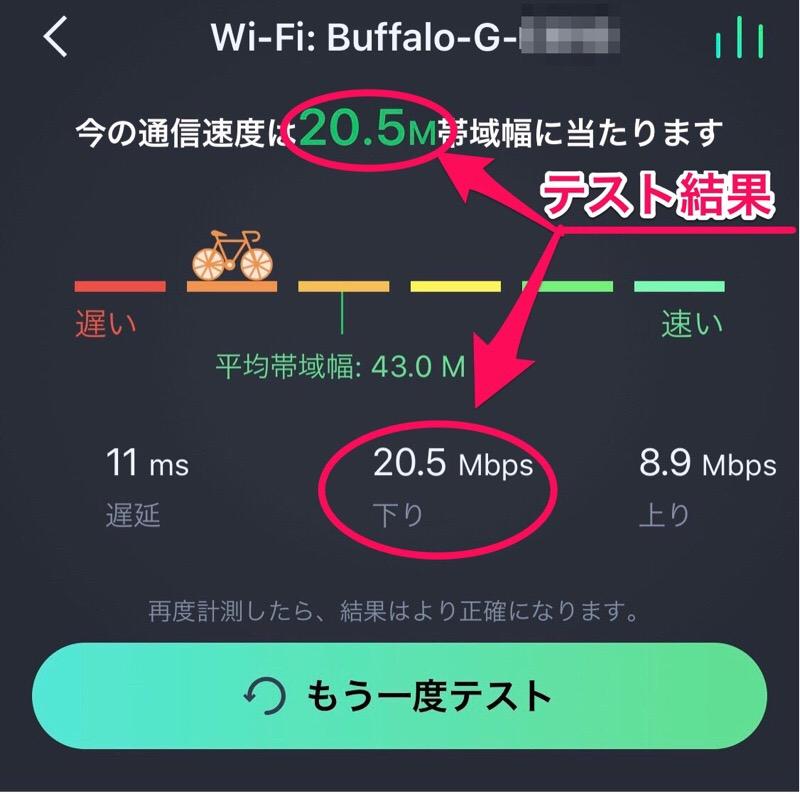 Speed test Master を利用した Wi-Fi通信速度チェック結果