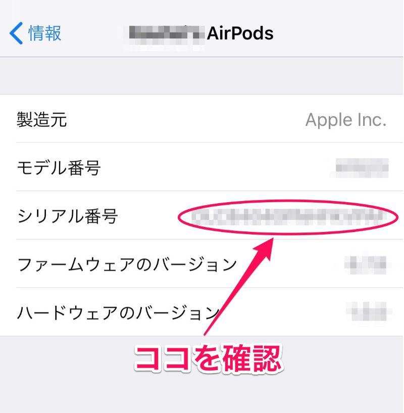 AirPodsのシリアルナンバー確認場所−iPhoneから確認する場合