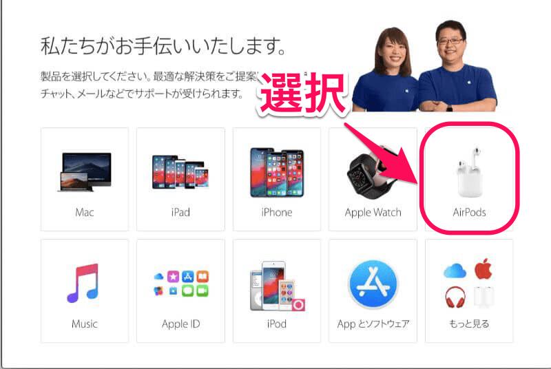 Appleのサポートページ-AirPodsを選択