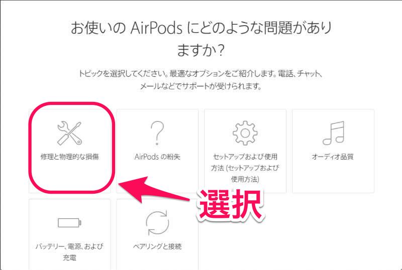 Appleのサポートページ−修理と物理的な損傷を選択