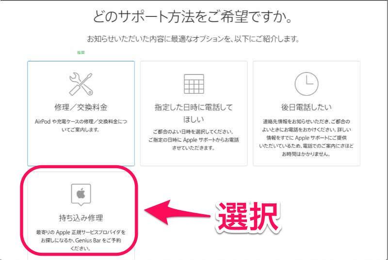 Appleのサポートページ−持ち込み修理を選択