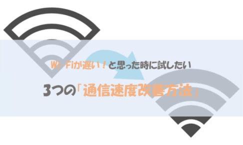 Wi-Fiが遅い!と思った時に試したい 3つの「通信速度改善方法」